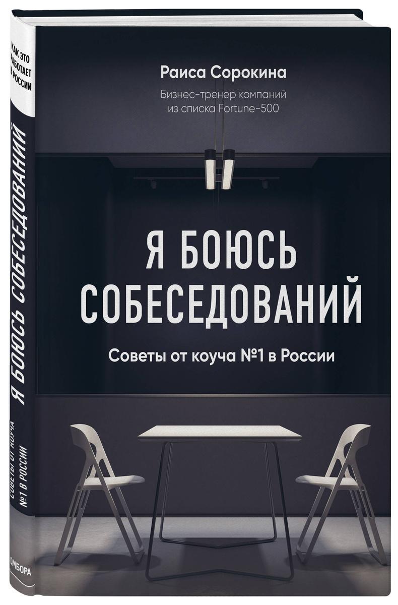 Я боюсь собеседований! Советы от коуча №1 в России | Сорокина Раиса Николаевна  #1