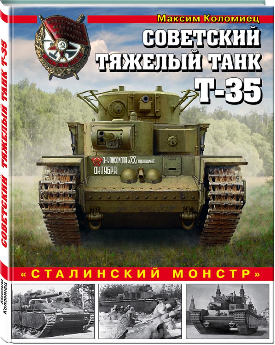 Советский тяжелый танк Т-35. «Сталинский монстр»   Коломиец Максим Викторович  #1