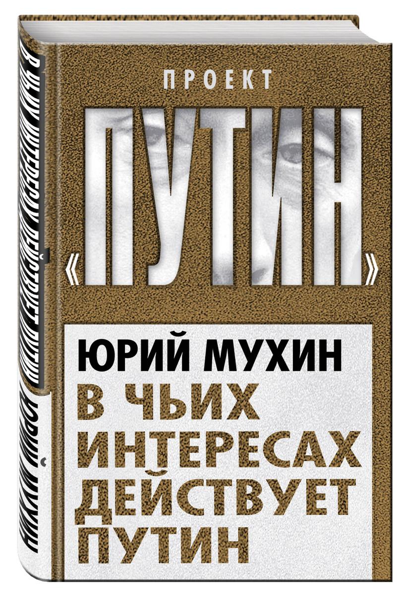 В чьих интересах действует Путин | Мухин Юрий Игнатьевич  #1