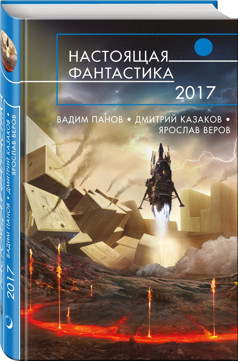 Настоящая фантастика - 2017 | Панов Вадим Юрьевич, Казаков Дмитрий Львович  #1