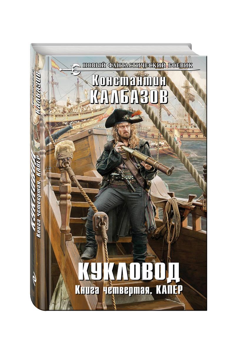 (2016)Кукловод. Книга 4. Капер | Калбазов Константин Георгиевич  #1
