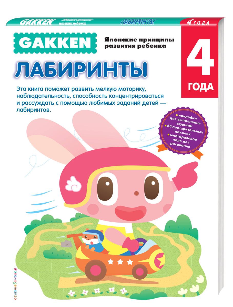 Gakken. 4+ Лабиринты | Нет автора #1