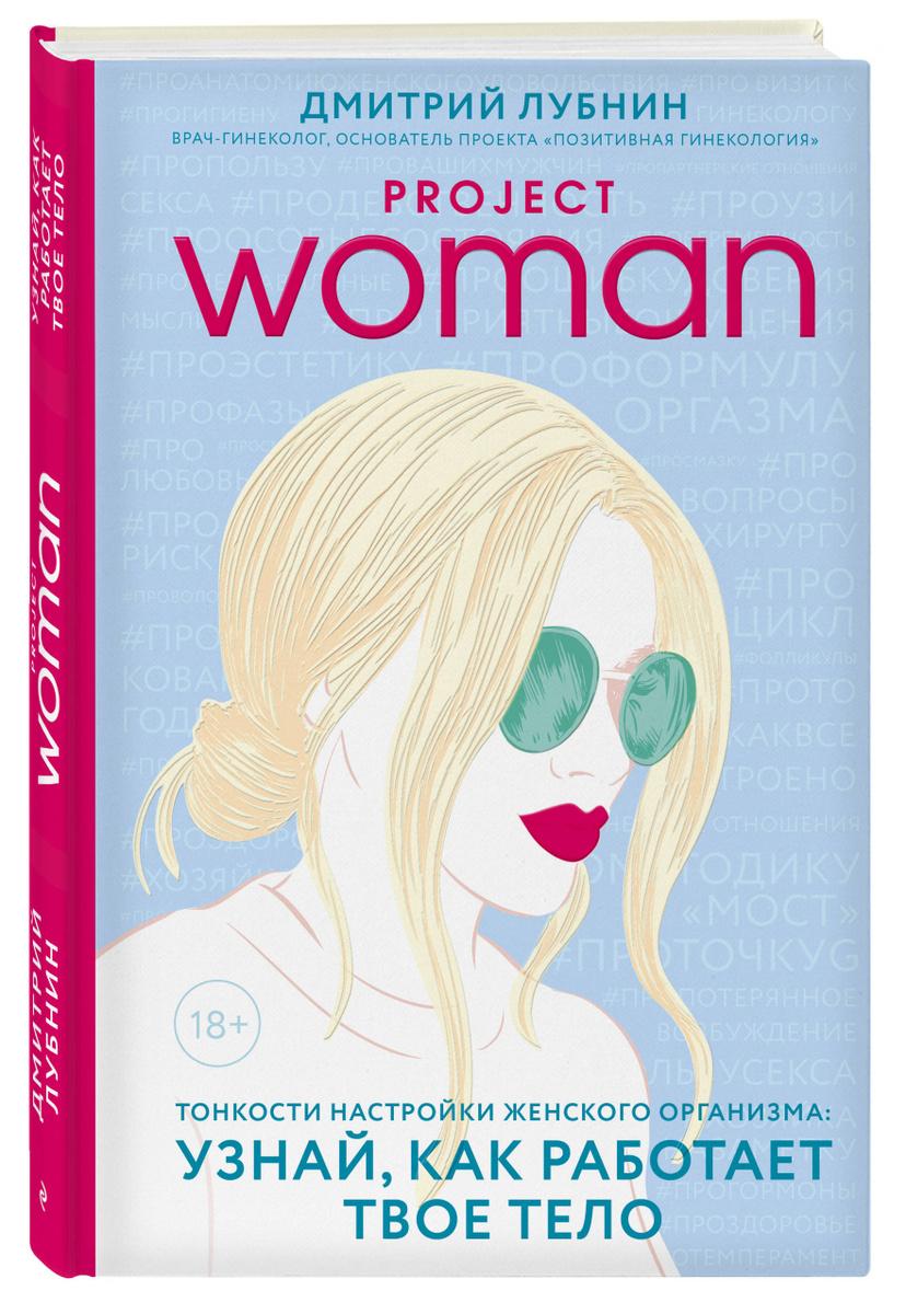 Project woman. Тонкости настройки женского организма: узнай, как работает твое тело | Лубнин Дмитрий #1