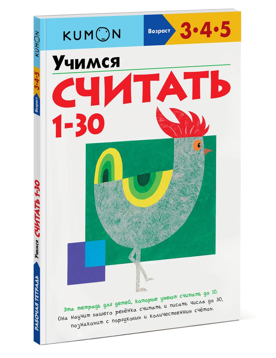 Учимся считать 1-30 | Kumon #1