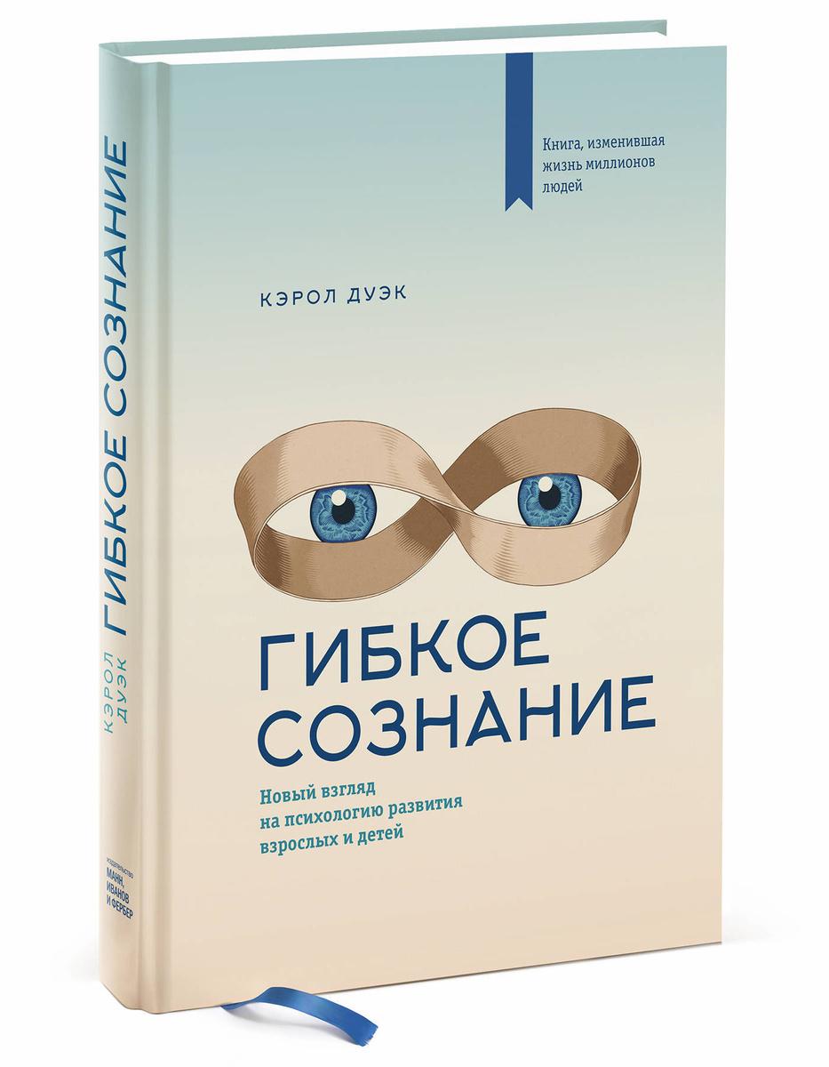 Гибкое сознание (новая обложка)   Нет автора #1