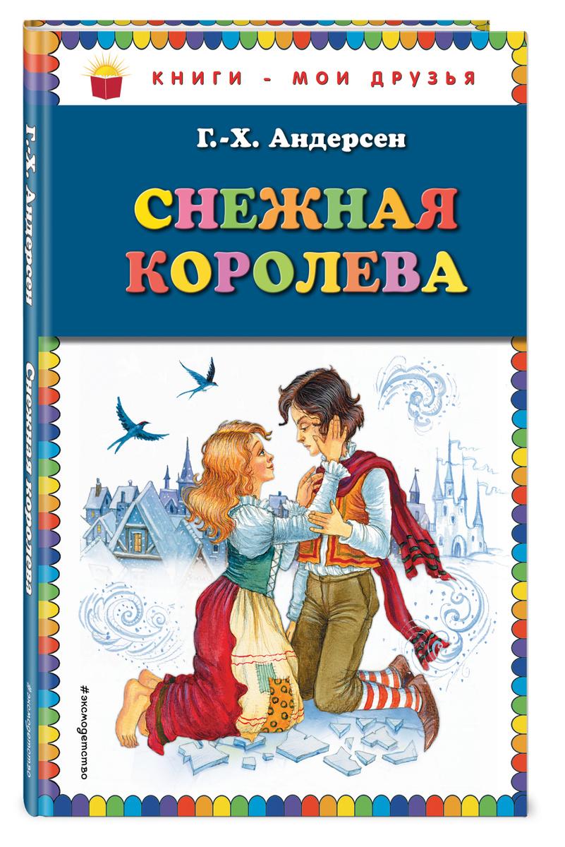 Снежная королева (ил. И. Петелиной)   Андерсен Ханс Кристиан  #1