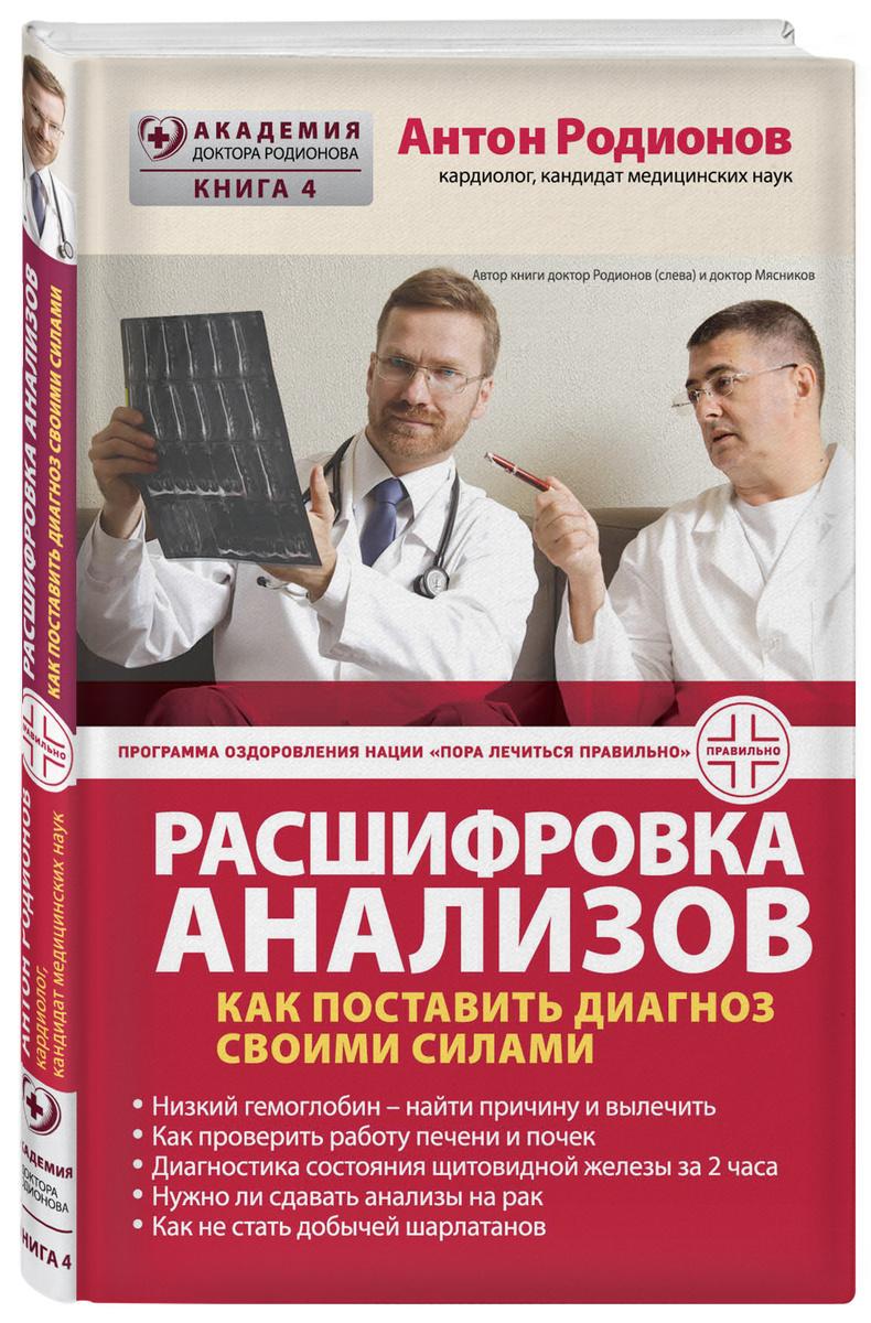 Расшифровка анализов: Как поставить диагноз своими силами | Родионов Антон Владимирович  #1