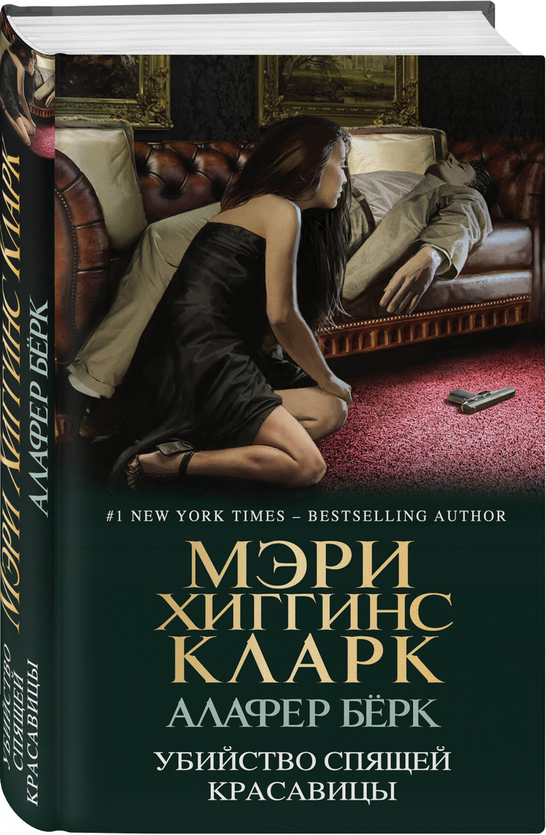 Убийство Спящей Красавицы / The Sleeping Beauty Killer | Хиггинс Кларк Мэри  #1