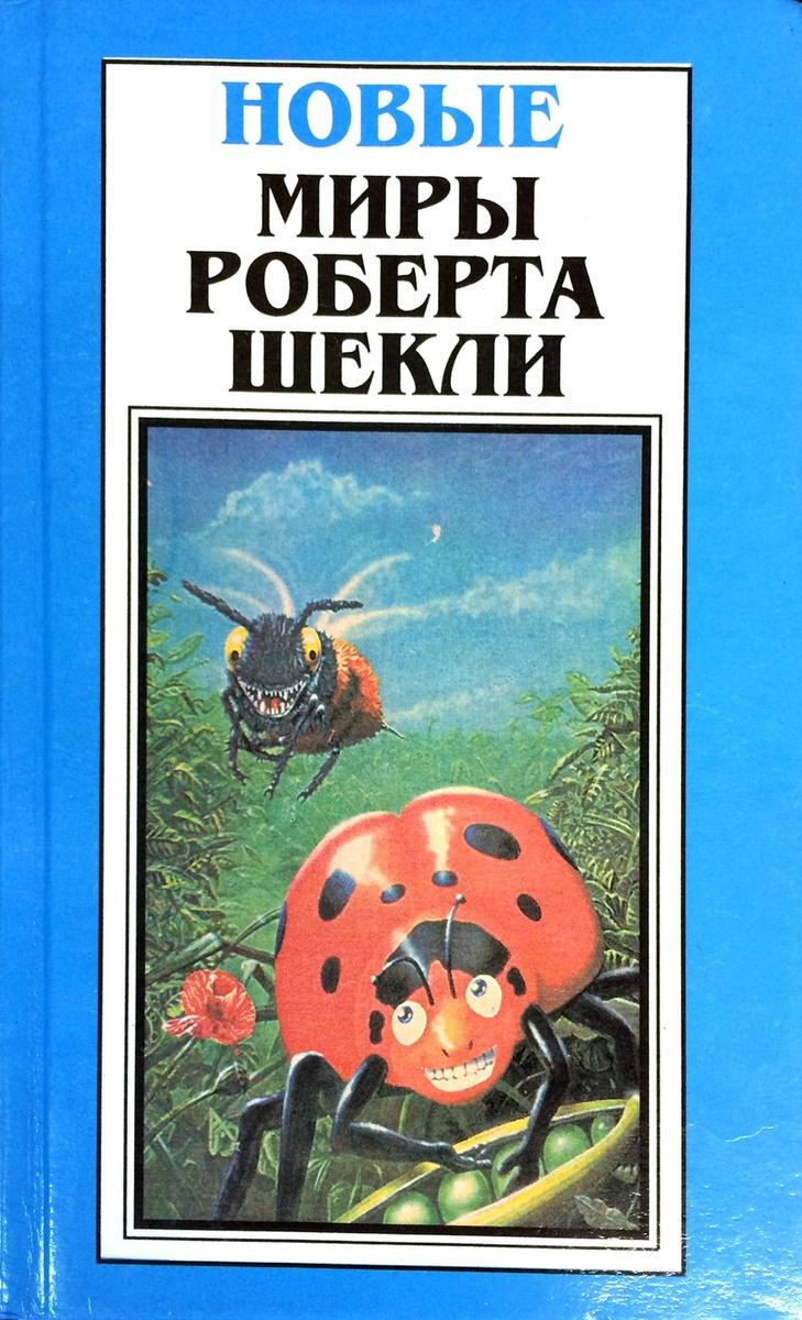 Новые Миры Роберта Шекли. Том 2 #1