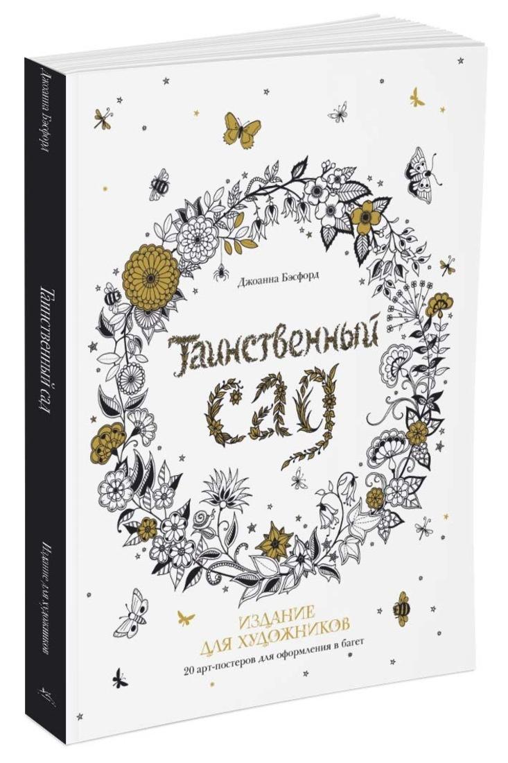 Таинственный сад. Издание для художников. 20 арт-постеров для оформления в багет   Бэсфорд Джоанна  #1