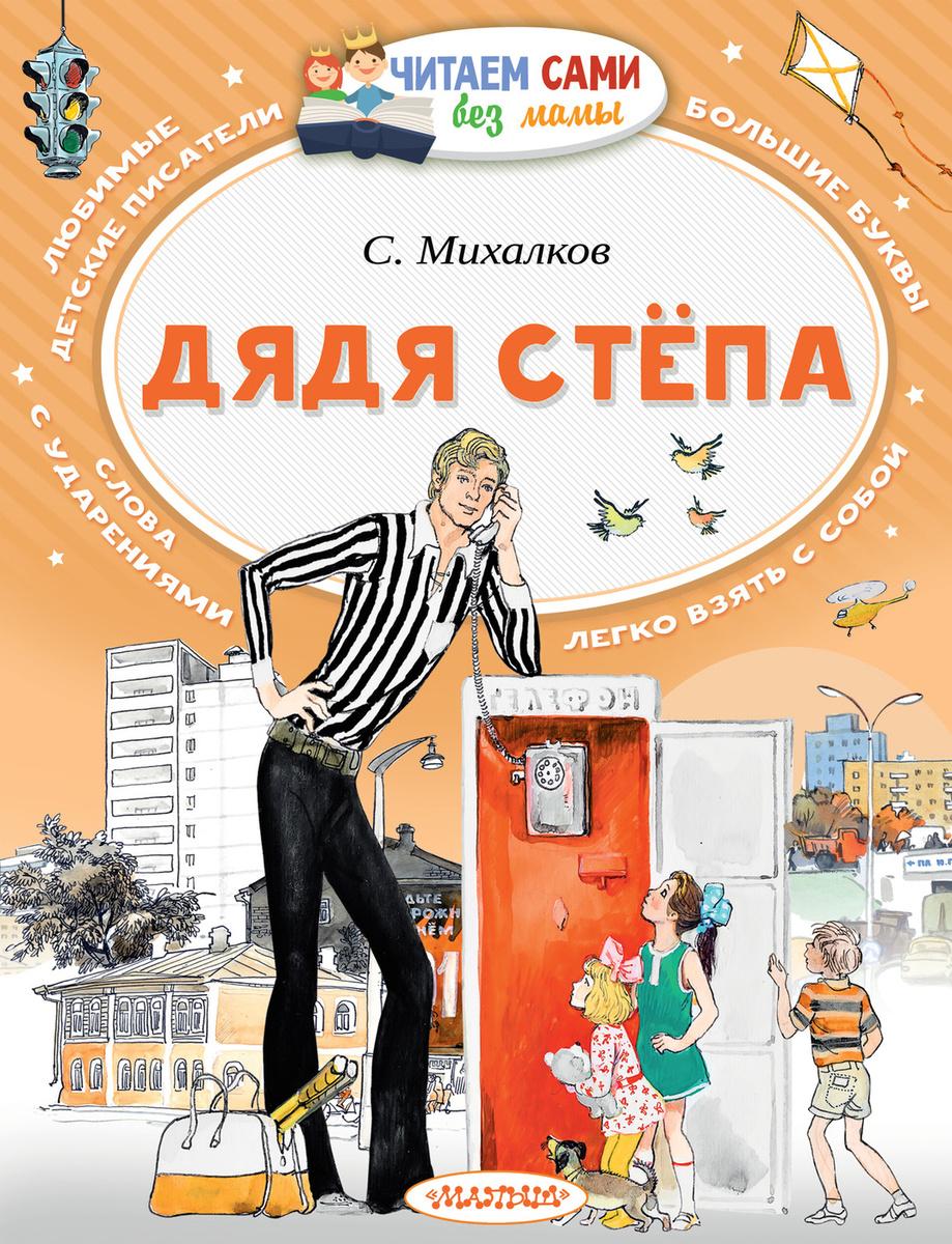 Дядя Стёпа | Михалков Сергей Владимирович #1