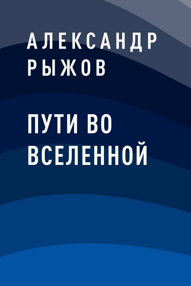 Пути во Вселенной | Рыжов Александр Михайлович #1