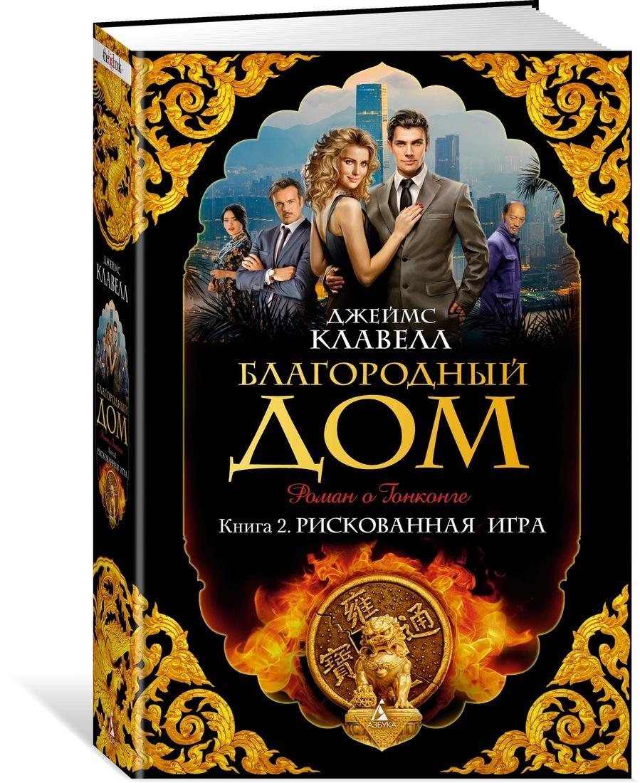 Благородный Дом. Книга 2. Рискованная игра   Клавелл Джеймс  #1