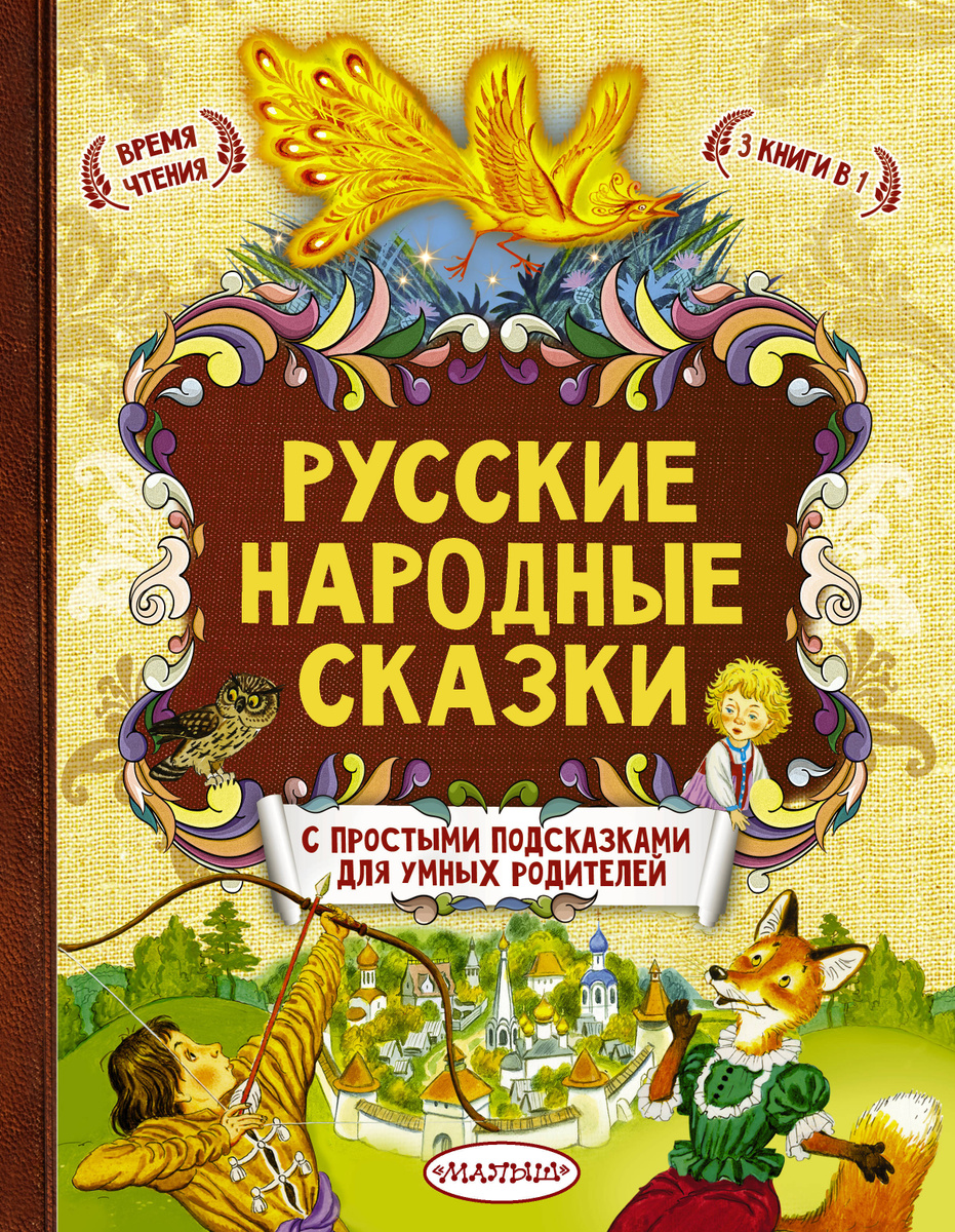 Русские народные сказки | Нет автора #1