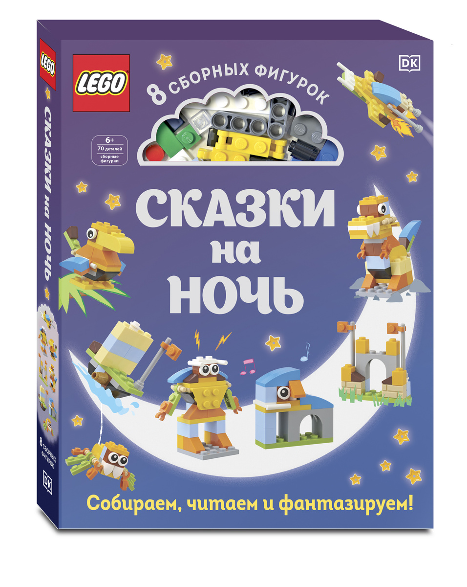 LEGO Сказки на ночь (+ набор LEGO из 70 элементов) | Косара Тори  #1