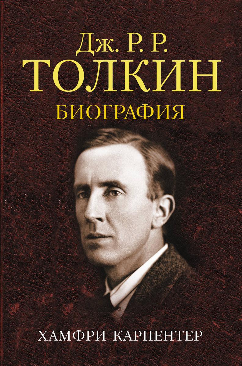Джон Р. Р. Толкин. Биография   Нет автора #1
