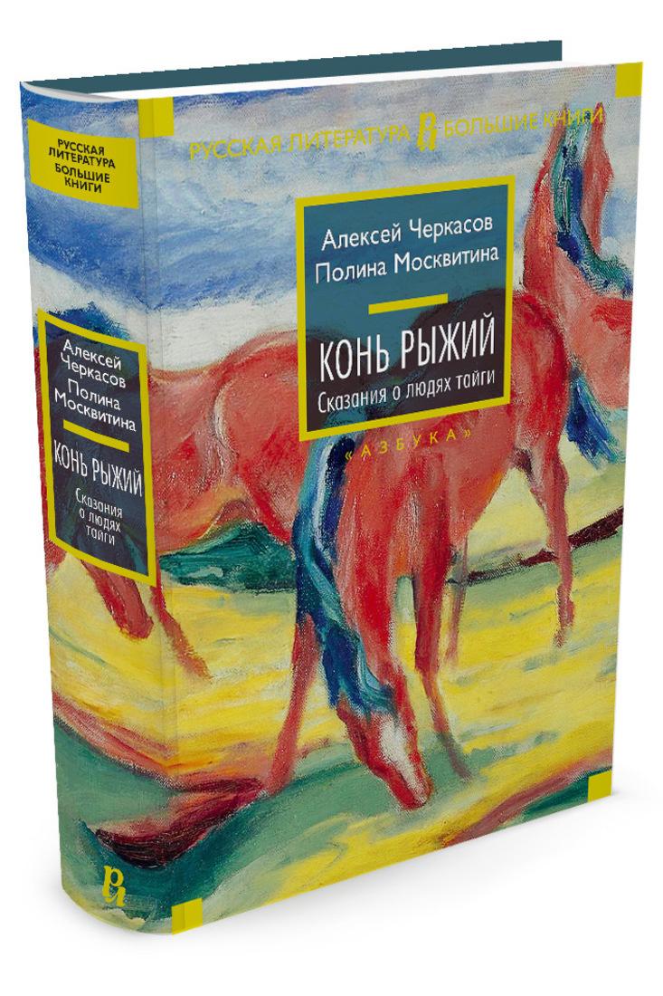 Конь рыжий. Сказания о людях тайги   Черкасов Алексей, Москвитина Полина  #1