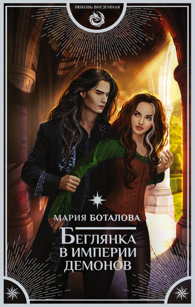 Беглянка в империи демонов   Боталова Мария Николаевна  #1
