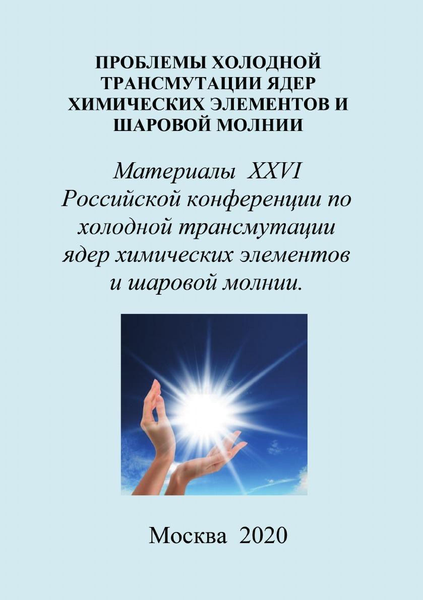 Проблемы холодной трансмутации ядер химических элементов и шаровой молнии  #1
