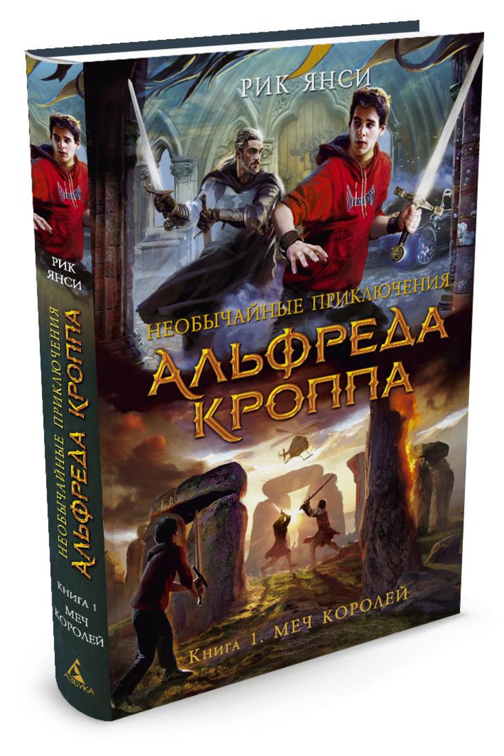 Необычайные приключения Альфреда Кроппа. Книга 1. Меч королей | Янси Рик  #1