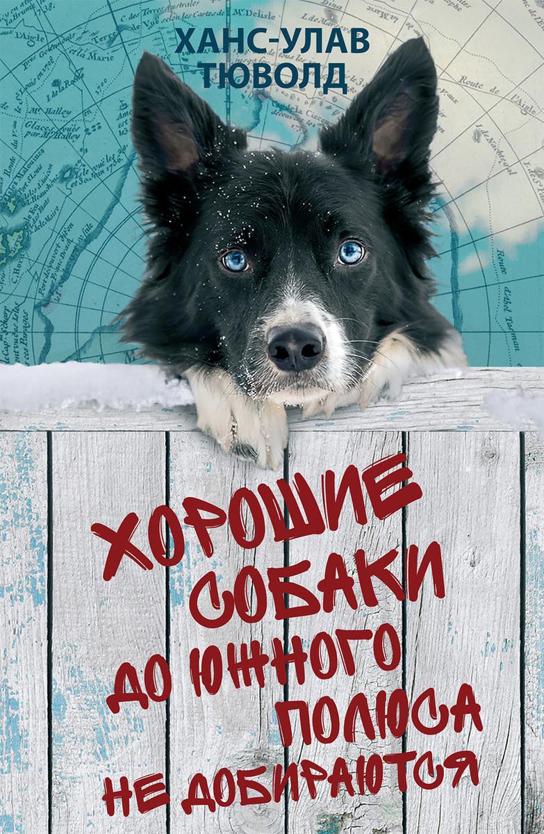 Хорошие собаки до Южного полюса не добираются #1