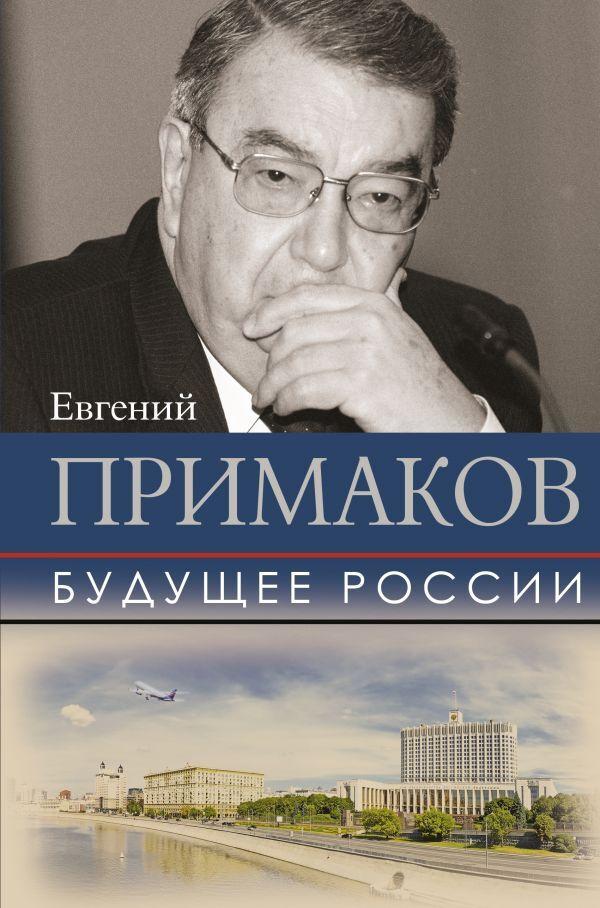 Будущее России | Примаков Евгений Максимович #1