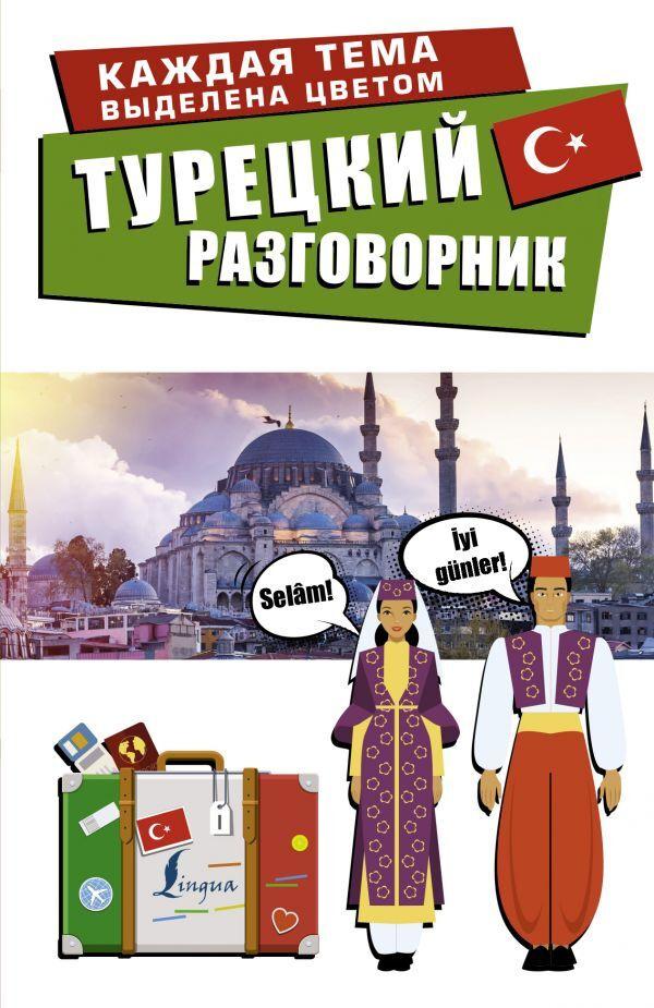 Турецкий разговорник #1