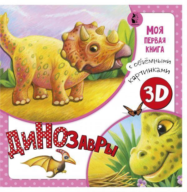 Динозавры #1