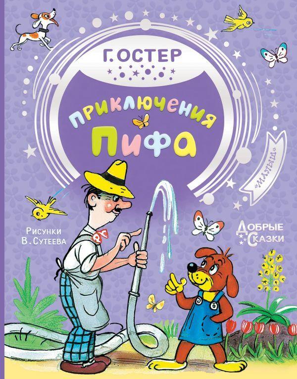 Приключения Пифа   Остер Григорий Бенционович #1
