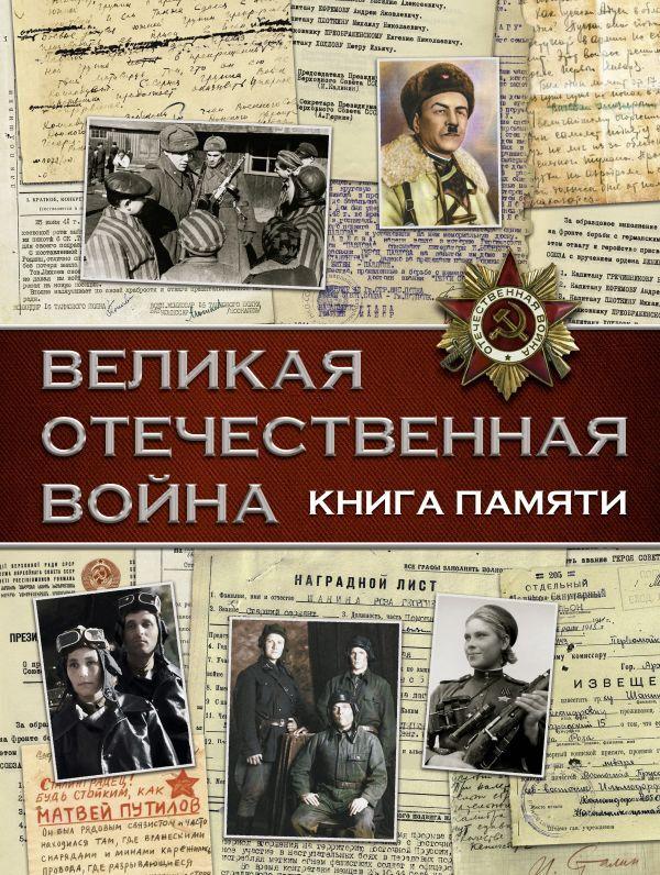 Великая Отечественная война. Книга памяти   Автор не указан  #1