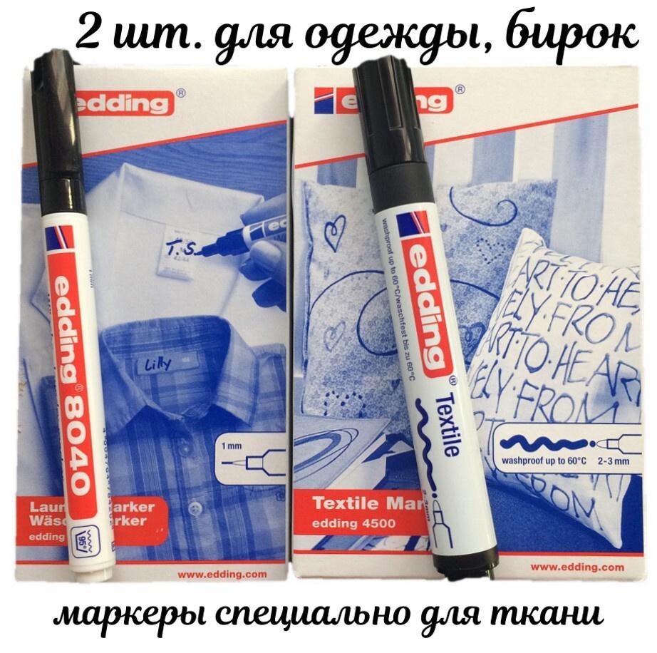 Где можно купить маркер для ткани купить ткань сетка с рисунком