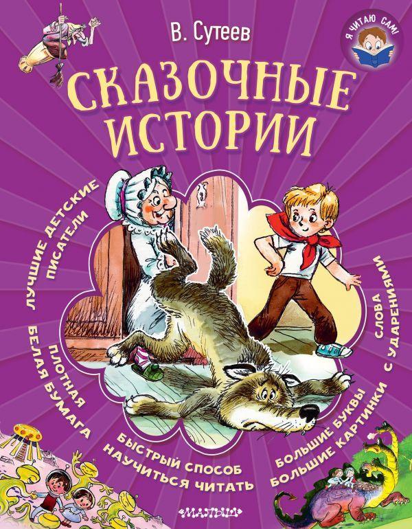 Сказочные истории | Сутеев Владимир Григорьевич #1