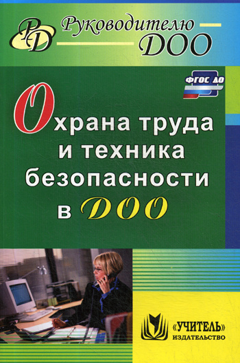 Охрана труда и техника безопасности в ДОО. 2-е изд., испр #1