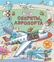 Секреты аэропорта | Джонс Роб Ллойд. А что насчет книг?