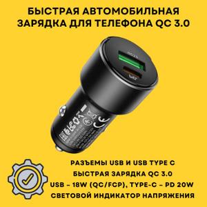 Быстрая зарядка для iPhone SE/ХR/11/12/12Pro/Max и iPad с двумя выходами USB QC3.0 18W и Type-C PD20W / Зарядка в гнездо прикуривателя с поддержкой PD / QC3.0 / QC2.0 / FCP / AFC /Быстрое зарядное в прикуриватель / черное. Вместе дешевле!