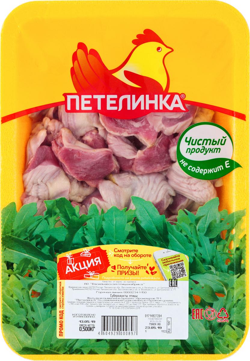 Петелинка Желудки мышечные куриные, охлажденные, 500 г