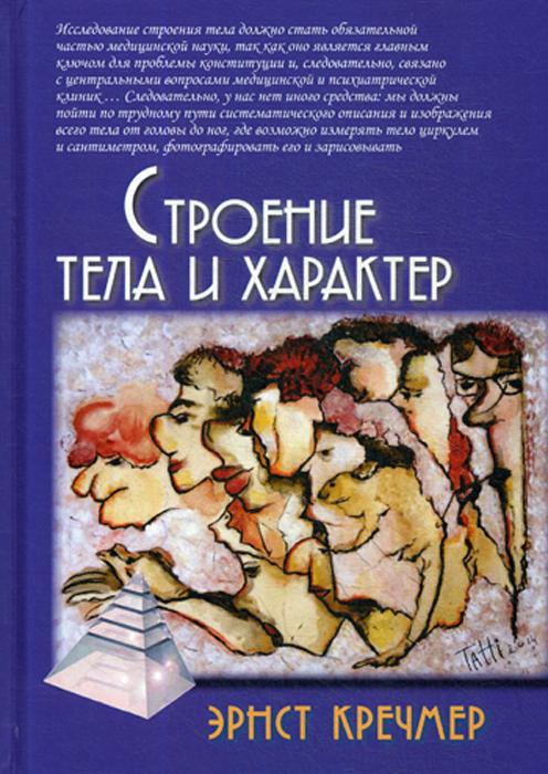 Кречмер Э. Строение тела и характер