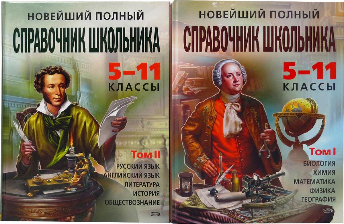 Новейший полный справочник школьника. 5-11 классы (комплект из 2 книг)
