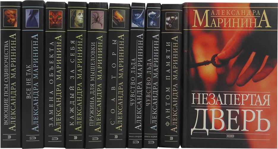 Маринина А. Александра Маринина (комплект из 10 книг)