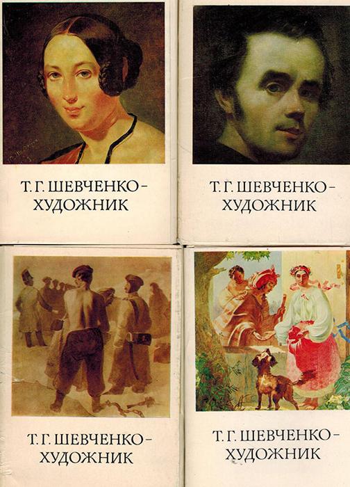 Т.Г. Шевченко - художник. Выпуски 1-4 (комплект из 4 набор открыток) недорого