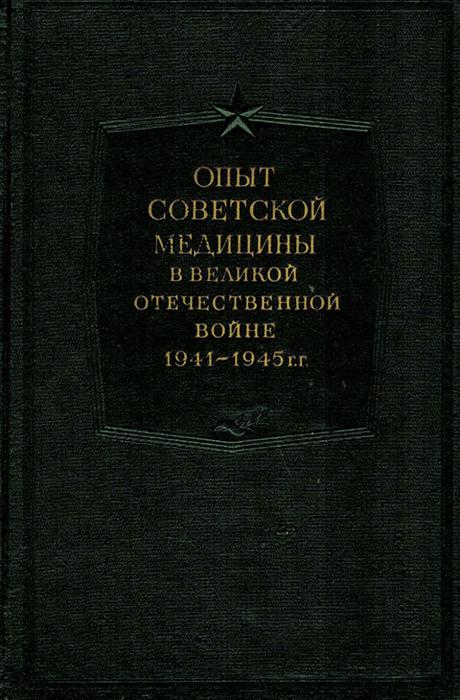 Опыт советской медицины в Великой Отечественной войне 1941-1945 гг. Том 19