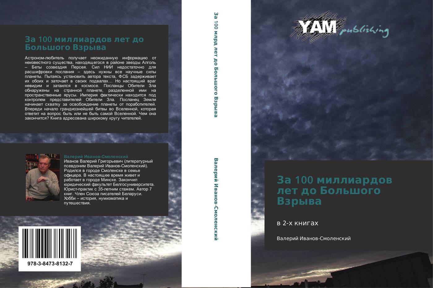 Валерий Иванов-Смоленский За 100 миллиардов лет до Большого Взрыва