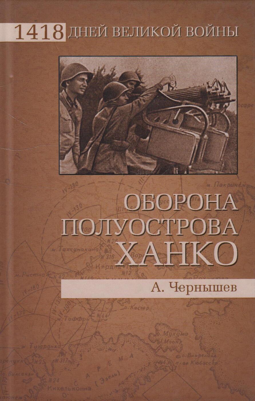 Чернышев Александр Алексеевич Оборона полуострова Ханко