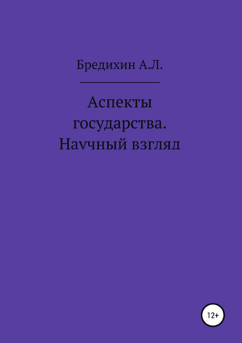 Алексей Бредихин Аспекты государства. Научный взгляд