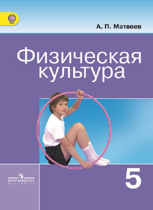 Физическая культура. 5 класс