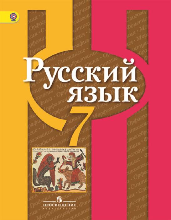 Русский язык. 7 класс. Учебник