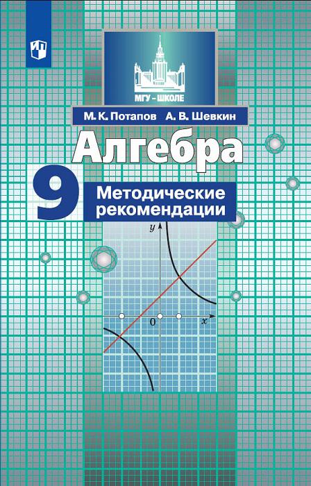 Алгебра. Методические рекомендации. 9 класс