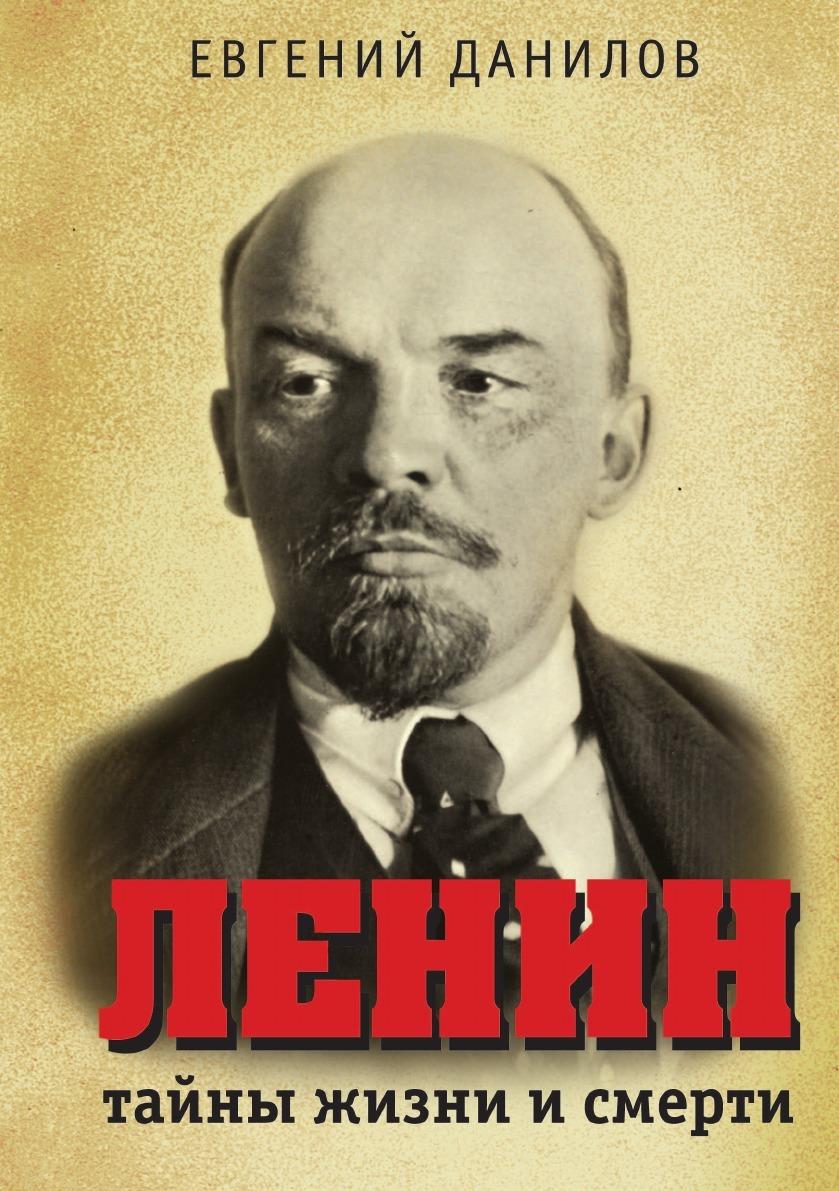 Е. Данилов Ленин: тайны жизни и смерти