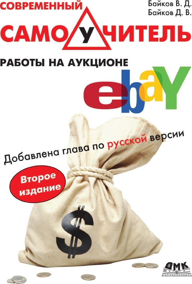 Д.В. Байков, В.Д. Байков Современный самоучитель работы на аукционе eBay ebay