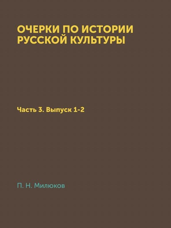 Очерки по истории русской культуры. Часть 3. Выпуск 1-2